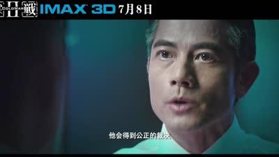 IMAX3D《寒战2》明星推荐预告