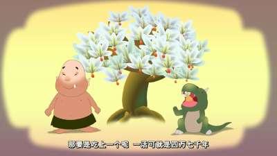 西游记的故事26镇元大仙的树第1集