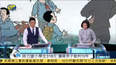 持刀抢小学生318元 沈阳男子被判10年