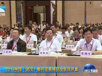 [视频]2016中国(武汉)期刊交易博览会在武汉开幕