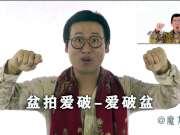【MagicTV】史上最牛叉ppap模仿秀