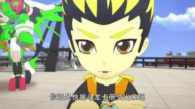 斗龙战士4 双龙核09