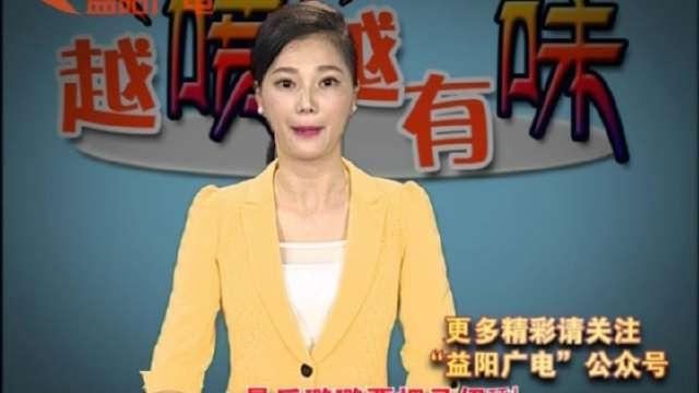 《越喷越有味》益阳乖妹几点评王宝强离婚