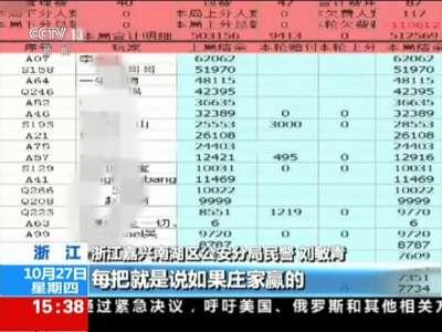 [视频]浙江:微信红包赌博 14名嫌疑人落网