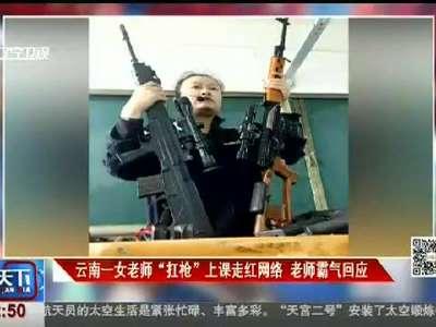 [视频]云南女教师扛枪上课 单手举枪霸气侧漏