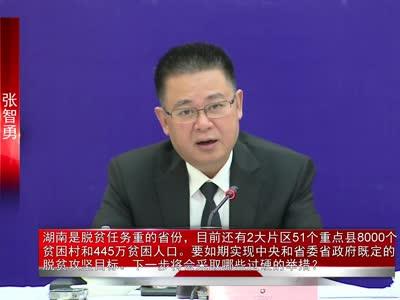[红网提问]实现2020年全面脱贫的目标,湖南还需要做什么?