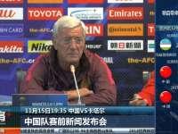 【队长】里皮确认国足功勋出任队长 冯潇霆也有实力