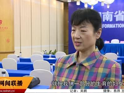 湖南省妇女儿童发展规划新闻发布会在长沙举行