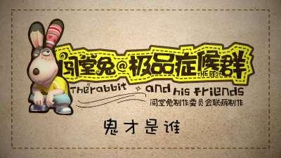 闯堂兔损友联萌第二季07