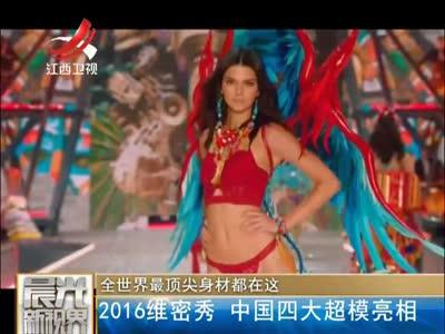 [视频]全世界最顶尖身材都在这 2016维密秀 中国四大超模亮相