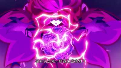 木奇灵2圣天灵种 第41集 赤化的恐怖反噬