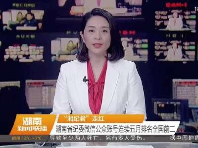2016年12月18日湖南新闻联播