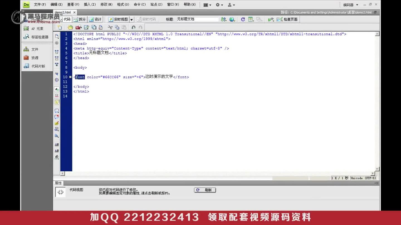 java精华版2903-HTML(常用工具)