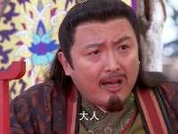 《皇子归来之欢喜县令》第9集剧情