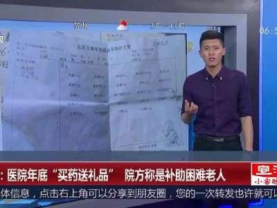 """[视频]北京:医院年底""""买药送礼品"""" 院方称是补助困难老人"""