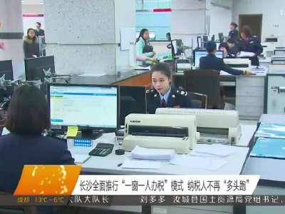 2017年01月03日湖南新闻联播