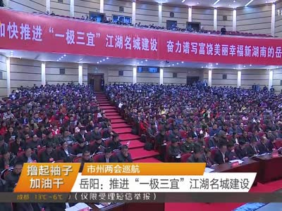 2017年01月06日湖南新闻联播