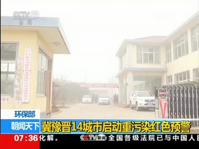 [朝闻天下]环保部:冀豫晋14城市启动重污染红色预警
