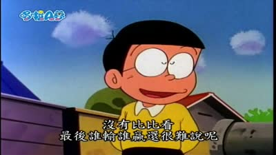 哆啦a梦 第二季17