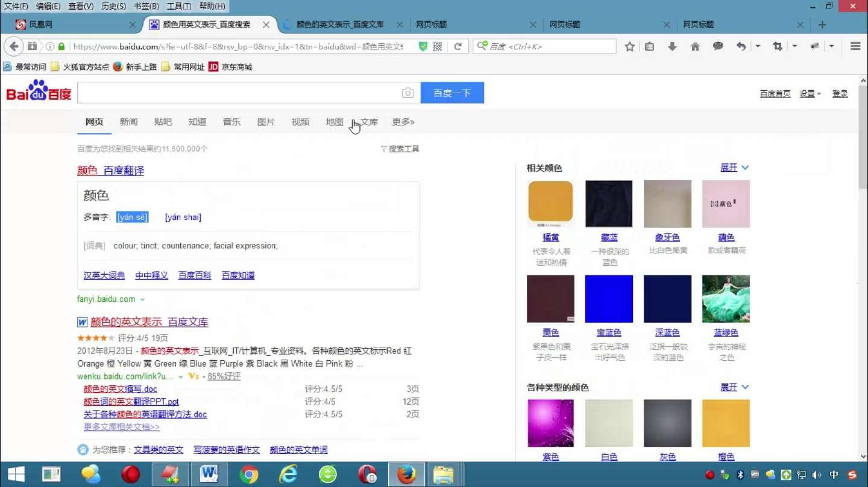 php初级教程html0211颜色的代码