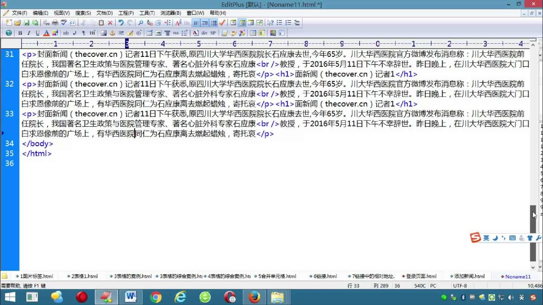 php初级教程html0210定义锚点