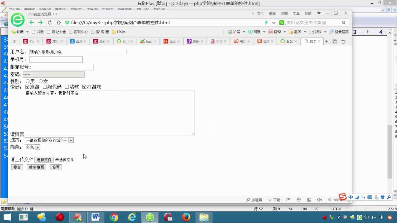php初级教程html0311按钮