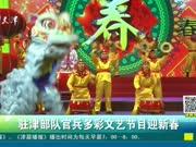驻津部队官兵多彩文艺节目迎新春