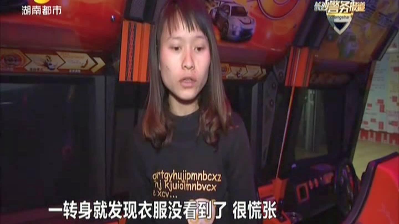 """长沙解放西路:游戏厅人潮涌动 男子""""顺走""""外套盗窃手机现金"""
