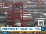 """中国外交部回应美方""""双行道""""说法"""