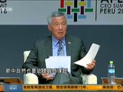 李显龙:中新双方要加强合作处理相关问题
