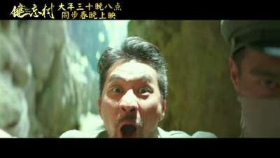 《健忘村》B-BOX正片片段