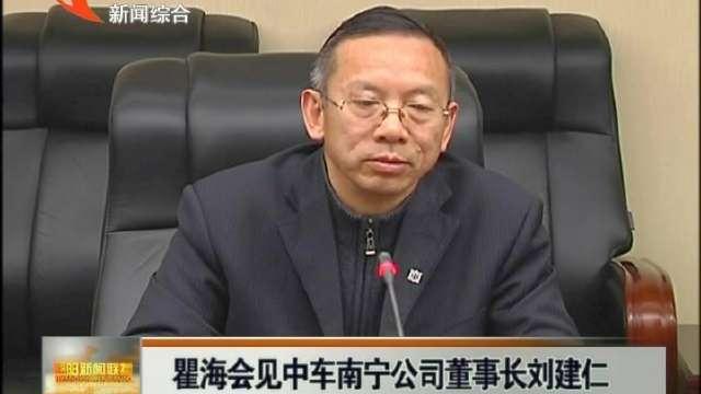 瞿海会见中车南宁公司董事长刘建仁