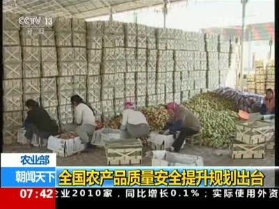 [视频]农业部:全国农产品质量安全提升规划出台