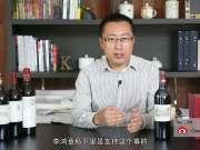 漫谈葡萄酒1—法国五大名庄背后的故事