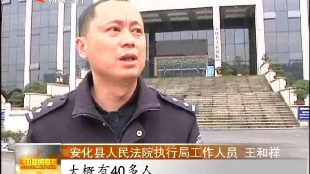 """安化:司法拘留惩""""老赖"""" 为农民工挽回工资90余万元"""