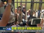 泰国警方管控法身寺 欲逮捕涉嫌洗钱住持
