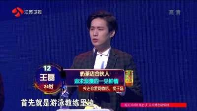 李晓岚表白男嘉宾遭拒绝