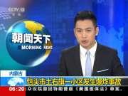 内蒙古:包头市土右旗一小区发生爆炸事故