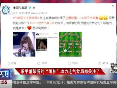 """[视频]歌手萧敬腾的""""雨神""""功力连气象局都关注了"""