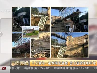 [视频]千万豪宅一夜倒塌变废墟 房主崩溃邻居吓坏