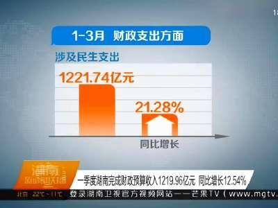 2017年04月19日湖南新闻联播