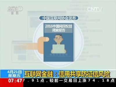 [视频]互联网金融:信用共享防征信风险
