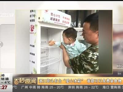 """[视频]浙江街头有台""""爱心冰箱"""" 谁都可以免费拿食物"""