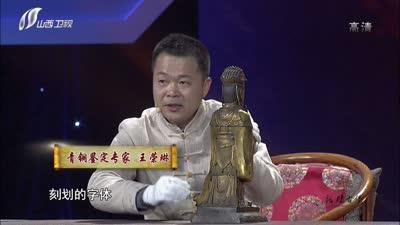 三殿宋帝王铜鎏金造像