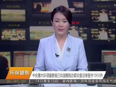 2017年05月11日湖南新闻联播