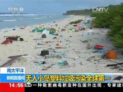 [视频]南太平洋无人小岛塑料垃圾污染全球第一