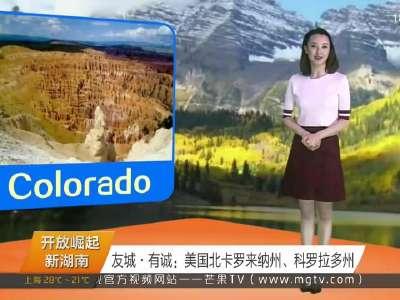 2017年05月20日湖南新闻联播