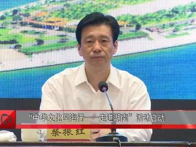 """""""中华文化四海行——走进湖南""""活动启动"""