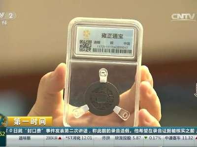 """[视频]鉴定溯源系统:艺术品也有了""""身份证"""""""