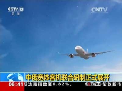[视频]中俄宽体客机联合研制正式展开